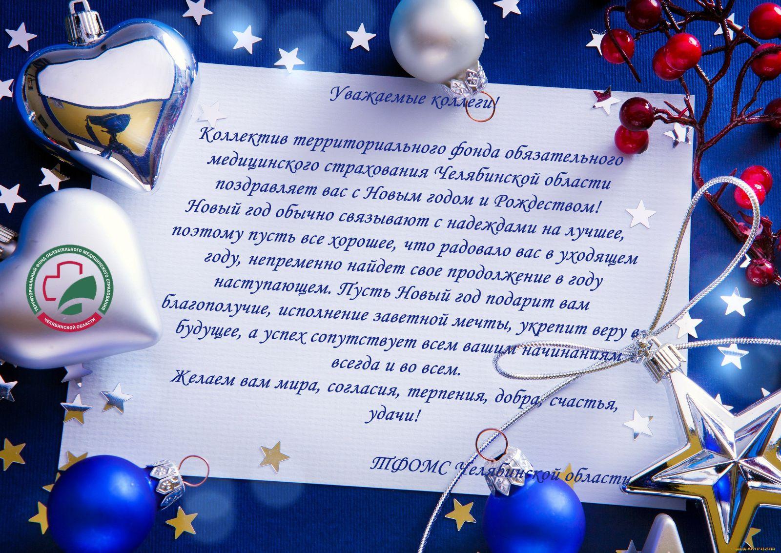 Поздравление с новым годом медицинскому коллективу